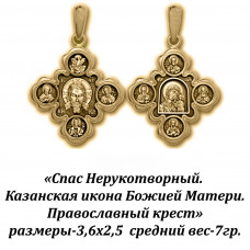 """Православный крест """"Спас Нерукотворный с Казанской иконой Божией Матери"""""""