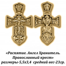 Православный крест с Распятием и Ангелом Хранителем