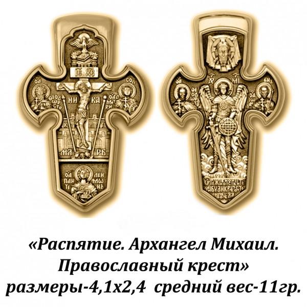Православный крест с Распятием и Архангелом Михаилом