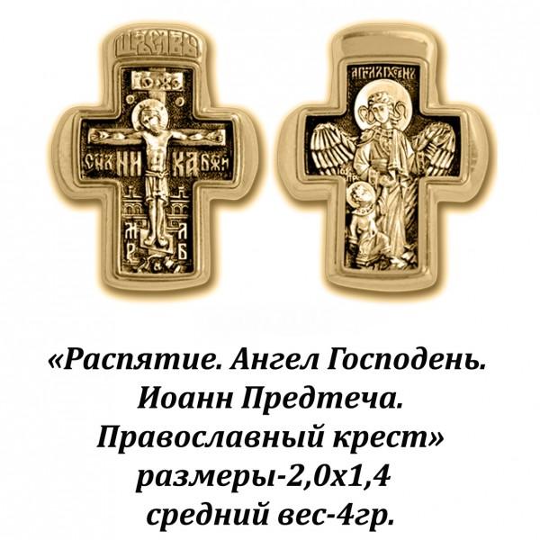 Православный крест с Распятием, Ангелом Господнем и Иоанном Предтечей.