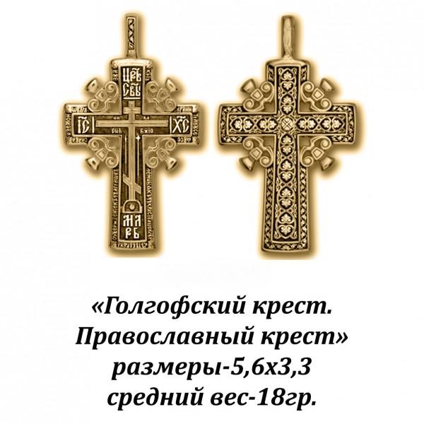Православный Голгофский крест.