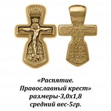 Православный крест с Распятием.