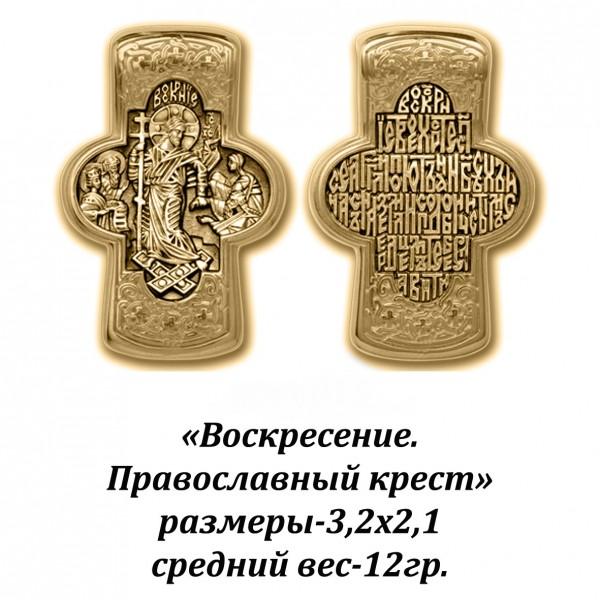 Православный крест с изображением  Воскресения.
