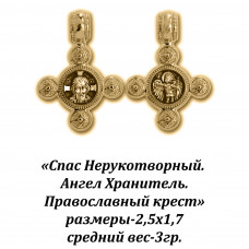 Православный крест со Спасом Нерукотворным и Ангелом Хранителем.