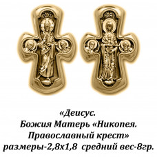 Православный крест с Деисусом и Божией Матерью Никопеей.