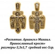 Православный крест с Распятием и Архангелом Михаилом.