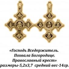 Православный крест с Господом Вседержителем и Похвалой Богородице.