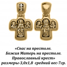 Православный крест со Спасом на престоле и Божией Матерью на престоле.