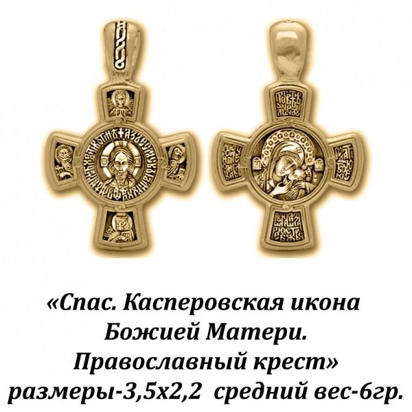 Православный крест с изображением Спаса и Касперовской иконы Божией Матери.