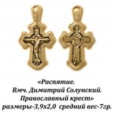 Православный крест с Распятием и Вмч. Димитрием Солунским.