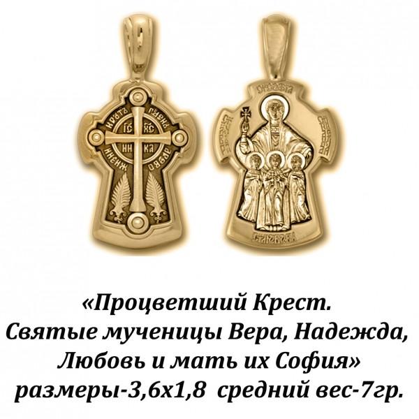 Процветший Крест со Святыми мученицами Верой, Надеждой, Любовью и матерью их Софией.