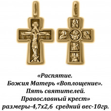 """Православный крест с изображением  Распятия, Божией Матери """"Воплощение"""" и Пяти святителей."""