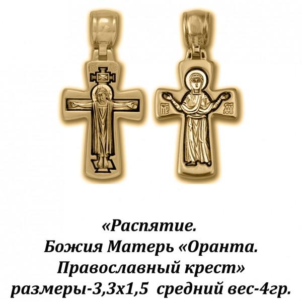 """Православный крест с Распятием и Божией Матерью """"Орантой""""."""