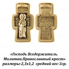 Православный крест с Господом Вседержителем и Молитвой.