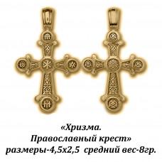 Православный крест с Хризмой.