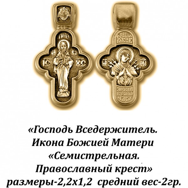 """Православный крест с Господом Вседержителем и Иконой Божией Матери """"Семистрельной""""."""