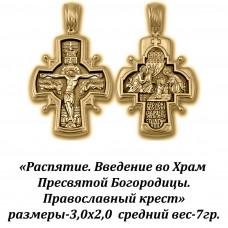 Православный крест с Распятием и изображением Введения во Храм Пресвятой Богородицы.