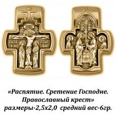 Православный крест с Распятием и Сретением Господнем.