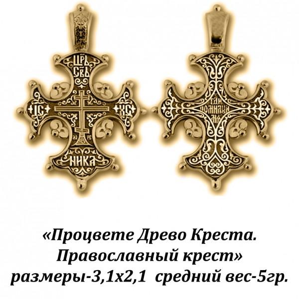 """Православный крест """"Процвете Древо Креста"""""""