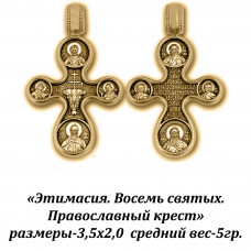 """Православный крест """"Этимасия и Восемь святых"""""""