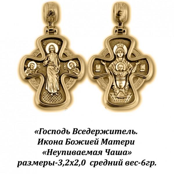 """Православный крест с изображением Господа Вседержителя и Иконы Божией Матери """"Неупиваемая Чаша""""."""