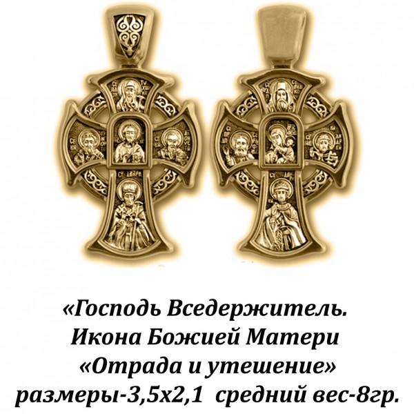 """Православный крест с изображением Господа Вседержителя и Иконой Божией Матери """"Отрада и утешение""""."""