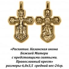 Православный крест с Распятием и Казанской Иконой Божией Матери с предстоящими Святыми.