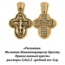 Православный крест с Распятием и Молитвой Животворящему Кресту.