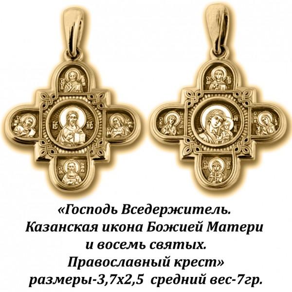 Православный крест с изображением Господа Вседержителя и Казанской иконы Божией Матери и восемь святых.