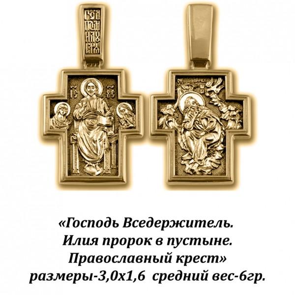 Православный крест с изображением Господа Вседержителя и Илии пророка в пустыне.