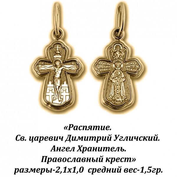 Православный крест с Распятием, Св. царевичем Димитрием Угличским и Ангелом Хранителем.