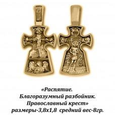 Православный крест с изображением Распятия и Благоразумного разбойника.