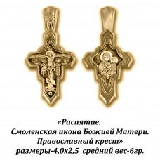 Православный крест с Распятием и Смоленской иконой Божией Матери.