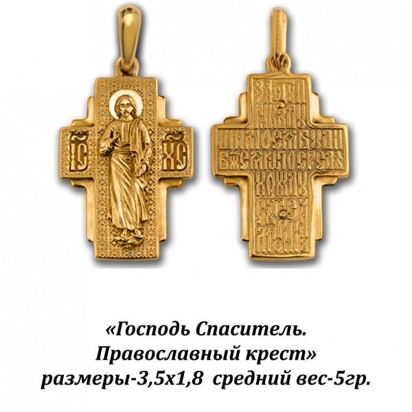 Православный крест с Господом Спасителем.
