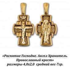 Православный крест с Распятием Господнем и Ангелом Хранителем.