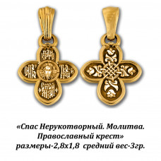 Православный крест с изображением Спаса Нерукотворного и Молитвы.