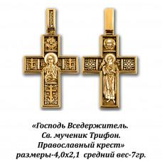 Православный крест с изображением Господа Вседержителя и Св. мученика Трифона.