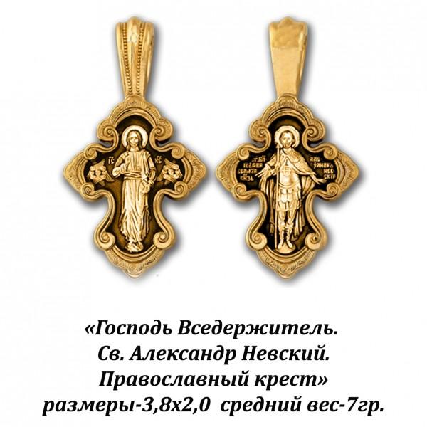 Православный крест с изображением Господа Вседержителя и Св. Александра Невского.