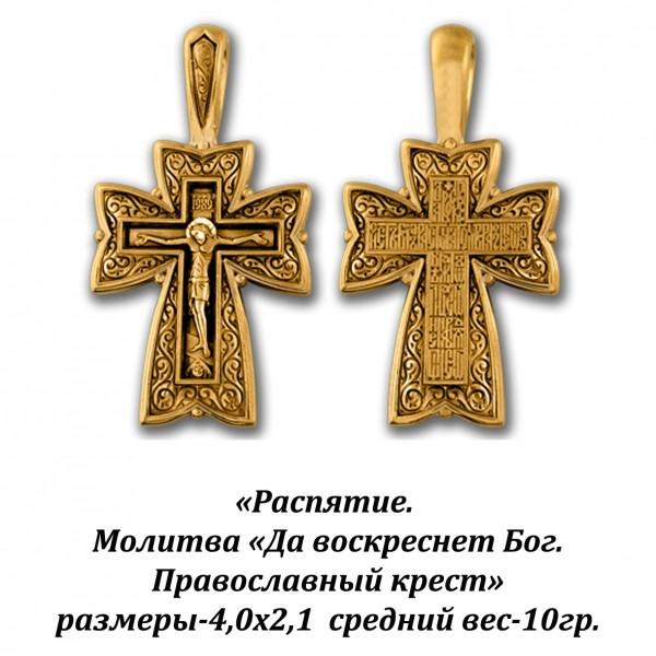 """Православный крест с Распятием и Молитвой """"Да воскреснет Бог""""."""