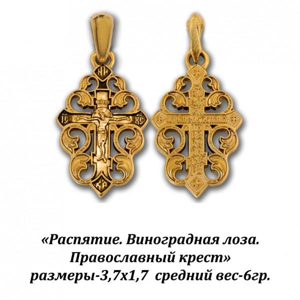 Православный крест с  Распятием и Виноградной лозой.