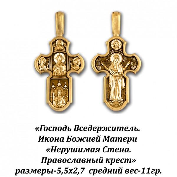 """Православный крест с изображением Господа Вседержителя и Иконы Божией Матери """"Нерушимая стена""""."""