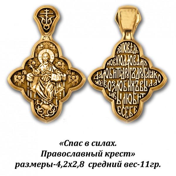 """Православный крест """"Спас в силах""""."""