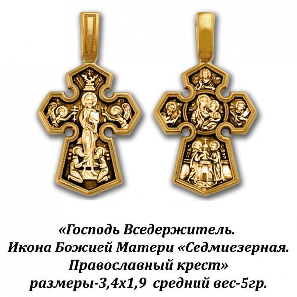 """Православный крест с изображением Господа Вседержителя и Иконы Божией Матери """"Седмиезерная""""."""