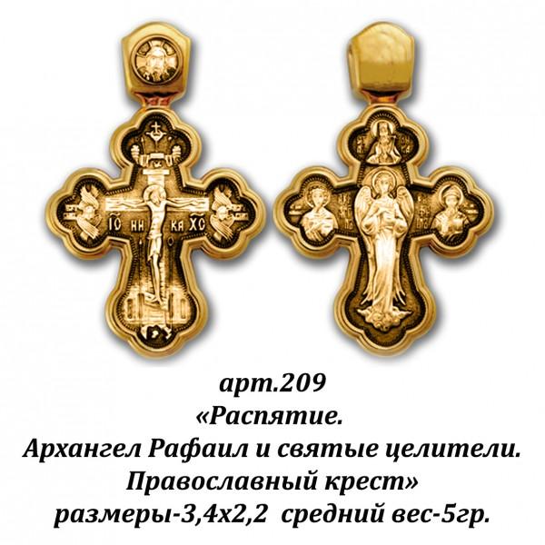 Православный крест с изображением Распятия, Архангела Рафаила и святых целителей.