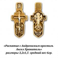 Православный крест с Распятием с Андреевским крестом и Ангелом Хранителем.