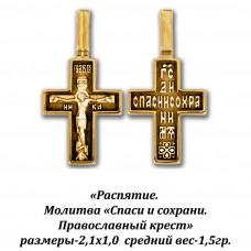 """Православный крест с Распятием и Молитвой """"Спаси и сохрани""""."""
