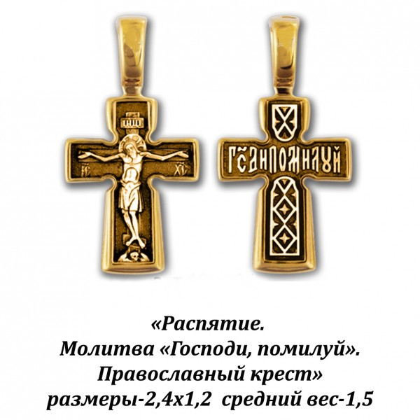 """Православный крест с Распятием и Молитвой """"Господи, помилуй""""."""