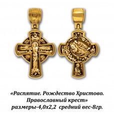 Православный крест с Распятием и Рождеством Христовым.