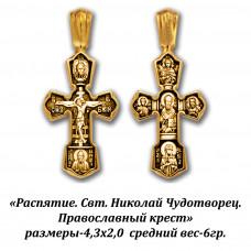 Православный крест с Распятием и Свт. Николаем Чудотворцем.