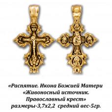 """Православный крест с Распятием и Иконой Божией Матери """"Живоносный источник""""."""
